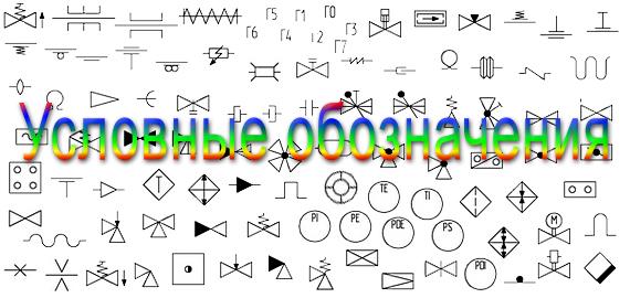Условные графические обозначения  Мои статьи  Каталог